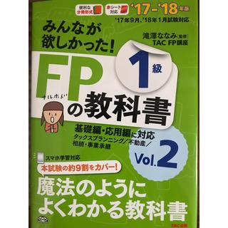 タックシュッパン(TAC出版)のみんなが欲しかった!FPの教科書1級 '17―'18年版Vol.2(資格/検定)