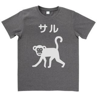 おもしろ Tシャツ チャコールグレー 464(Tシャツ/カットソー(半袖/袖なし))