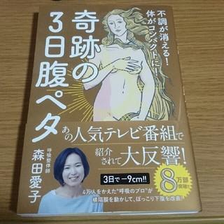 奇跡の3日腹ペタbook(健康/医学)
