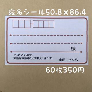 シンプル茶色 宛名シール60枚(宛名シール)