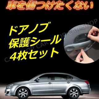 車用品 アクセサリー カー用品 キズ 防止 保護 シール 車 車用 4枚 セット(車外アクセサリ)