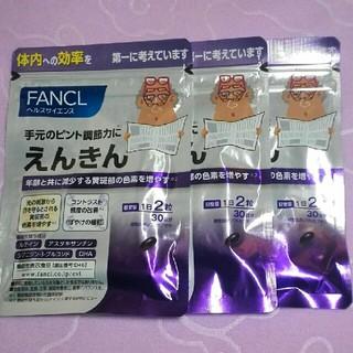 ファンケル(FANCL)のファンケルえんきん90日分リニューアル品(その他)