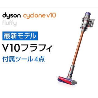 Dyson - 新品 未使用 Dyson v10 fluffy ダイソン v10 フラフィ