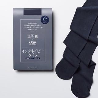 oggi  1月号 付録のみ②(タイツ/ストッキング)