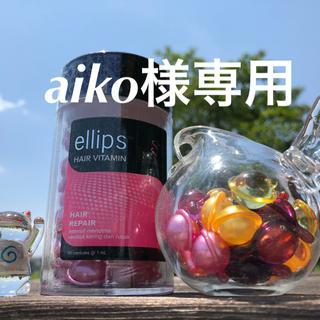 エリップス(ellips)のエリップス100粒⭐︎パールピンク⭐︎aiko様専用(オイル/美容液)