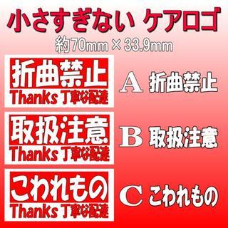 ケア文字シール No.212(宛名シール)