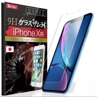 iPhoneXR 国産ガラスフィルム ガラスザムライ【大特価】(保護フィルム)