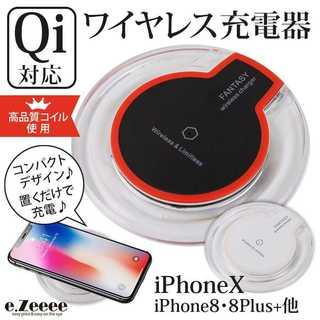【送料無料】破格!ワイヤレス充電器 置くだけ充電 Qi対応 (バッテリー/充電器)