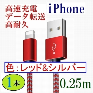 iPhone用/25cm/レッド&シルバー/高速充電・データ転送(バッテリー/充電器)
