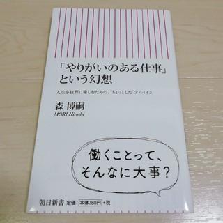 アサヒシンブンシュッパン(朝日新聞出版)の「やりがいのある仕事」という幻想/森博嗣(ノンフィクション/教養)