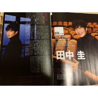 田中圭 美人百花2月号3頁切り抜き(印刷物)