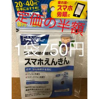 ファンケル(FANCL)のファンケル スマホえんきん 1袋30日分 半額 サプリ(その他)