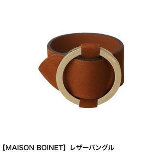 DEUXIEME CLASSE - MAISON BOINET メゾン ボワネ⭐️レザーバングル ブラウン