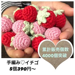 手編み♡イチゴ(各種パーツ)