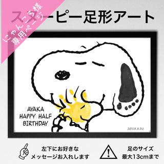 にゃんころ様 専用ページ(手形/足形)