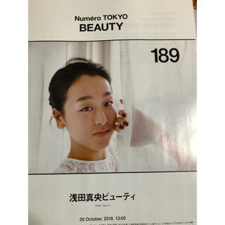 浅田真央Numero TOKYO1月号7頁切り抜き(印刷物)