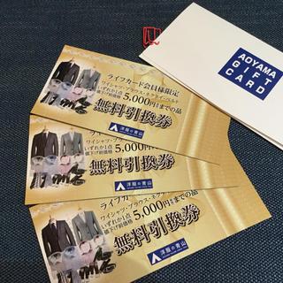 アオヤマ(青山)の洋服の青山 引換券 5000円分 3枚(ショッピング)