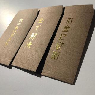 面白い! ポチ袋 ミニ封筒(カード/レター/ラッピング)