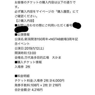 エヌジーティーフォーティーエイト(NGT48)のNGT48 3周年記念イベント参加チケット1枚(女性アイドル)