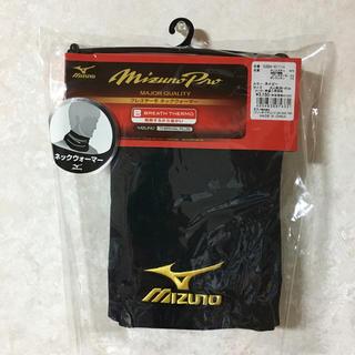 ミズノ(MIZUNO)のミズノプロ ネックウォーマー 新品(ネックウォーマー)