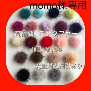 momo様専用(各種パーツ)