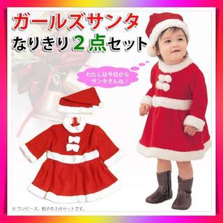 (はぴはぴ)さん専用 サンタ コスプレ 子供 ベビーサンタ 女の子 90と100(衣装一式)
