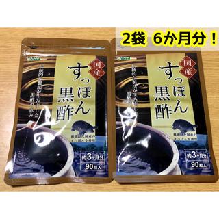 サプリメント 【国産 すっぽん黒酢】2袋セット(6ヶ月分)(アミノ酸)