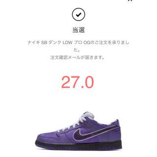 27.0 送料込み  ナイキオンライン購入 Nike SB DUNK low(スニーカー)