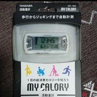 ヤマサ(YAMASA)の価格変更☆新品未開封☆YAMASA 活動量計(ウォーキング)