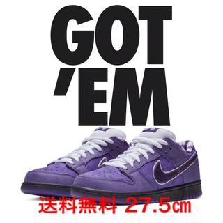NIKE - NIKE SB Dunk Low PURPLE LOBSTER 27.5㎝