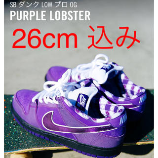 "NIKE - NIKE SB DUNK LOW PRO  ""PURPLE LOBSTER"""