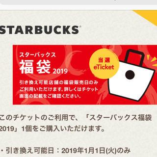 スターバックスコーヒー(Starbucks Coffee)のスタバ福袋(トートバッグ)