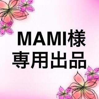 MAMI様♡専用出品(各種パーツ)