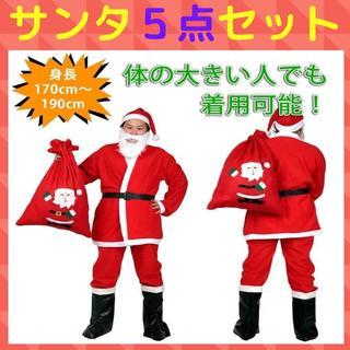 大きいサンタさん!コスプレ クリスマス 大きいサイズ メンズサンタ(衣装一式)