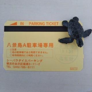 みっちゃん様専用★八景島 駐車券(水族館)