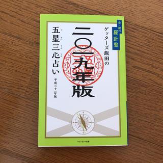 ゲッターズ飯田 五星三心占い 2019年(趣味/スポーツ/実用)