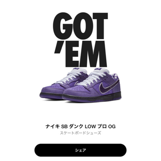 "NIKE - NIKE SB DUNK LOW PRO OG ""PurpleLobster"""