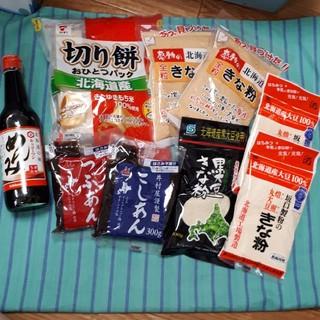 北海道お餅&あんこ&きな粉セット(菓子/デザート)