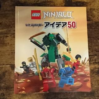 レゴ(Lego)のレゴ☆ニンジャゴー☆アイデアブック☆本☆(積み木/ブロック)