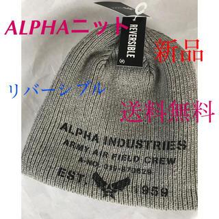 アルファ(alpha)の(新品)ラスト1点.AVIREXリバーシブルニット帽❣️グレー(ニット帽/ビーニー)