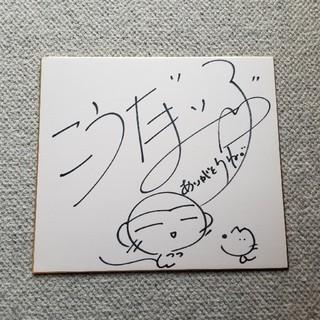 国府田マリ子 サイン色紙(サイン)