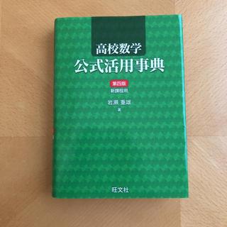 オウブンシャ(旺文社)の[参考書]高校数学公式活用事典(参考書)