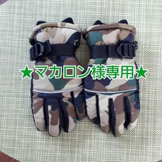 6~7歳 スノー 手袋 キッズ(手袋)