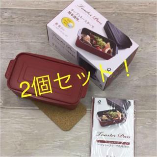 2個セット!アーネスト トースターパン(レッド)(調理道具/製菓道具)