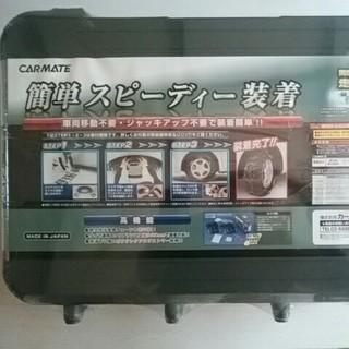 あやか様専用 CARMATE カーメイト タイヤチェーン QE14L (車外アクセサリ)