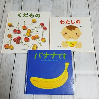 絵本まとめ売り 赤ちゃんや1歳さん向け(絵本/児童書)