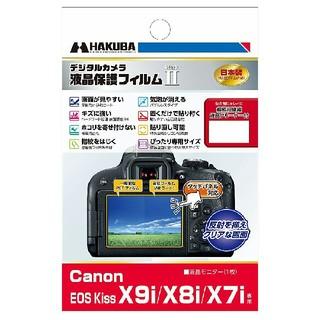 ハクバ(HAKUBA)のハクバ 液晶保護フィルム kiss x9i x8i x7i(保護フィルム)