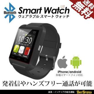U8 スマートウォッチ iphone Andoroid マニュアル付 ブラック(腕時計(デジタル))