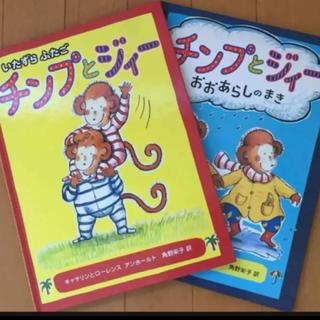 絵本 2冊まとめ売り(絵本/児童書)