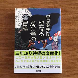 アサヒシンブンシュッパン(朝日新聞出版)の聖なる怠け者の冒険 森見登美彦(文学/小説)